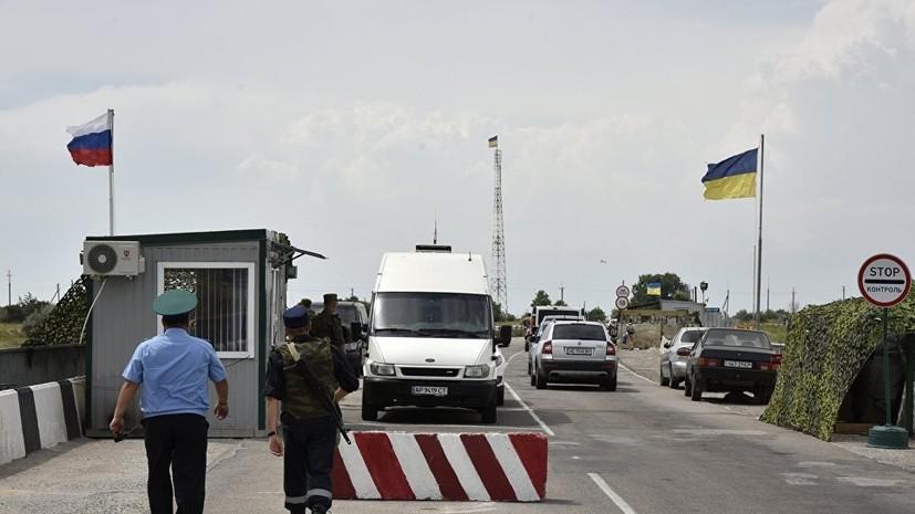 «Киев не готов обеспечить семьи»: к чему может привести установление визового режима между Россией и Украиной