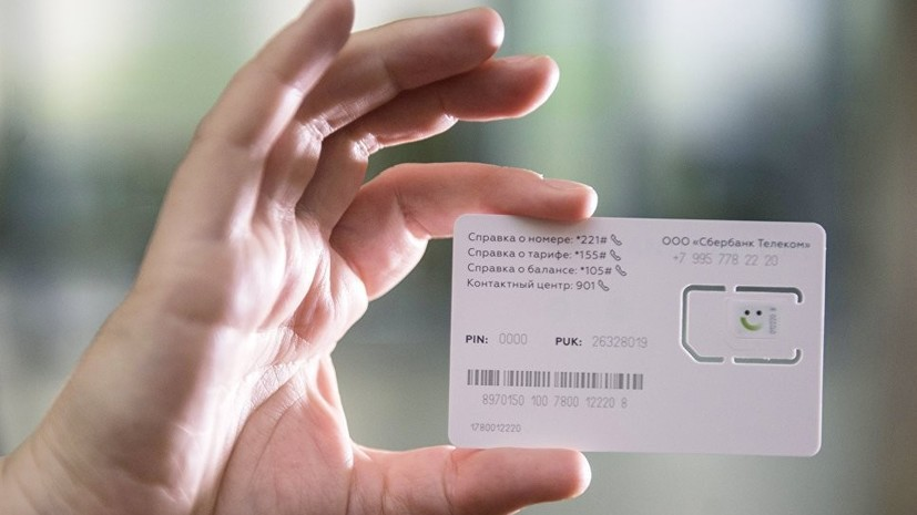 СМИ: Минкомсвязь предлагает ужесточить требования к сим-картам