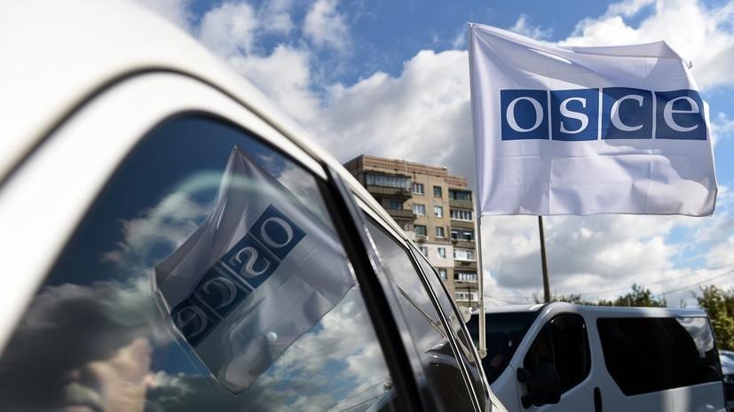 Патруль Специальной мониторинговой миссии (СММ) ОБСЕ из пяти человек на