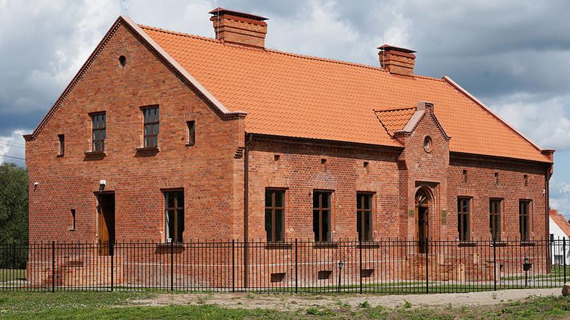 В посёлке Веселовка Калининградской области открыли Дом Канта, сообщает «Янтарный