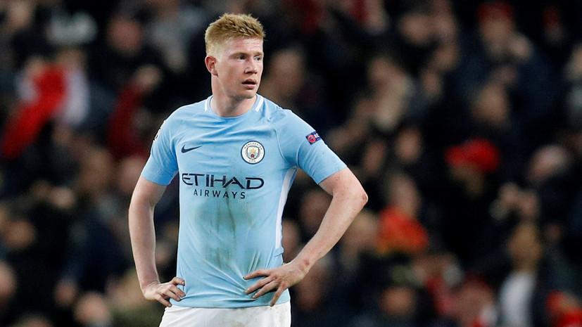 «Манчестер Сити» поведал осерьёзности травмы ДеБрёйне