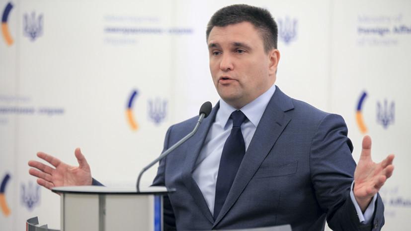 Министр иностранных дел Украины Павел Климкин прокомментировал планы российского президента