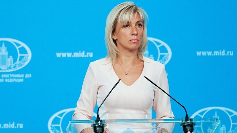 Официальный представитель Министерства иностранных дел России Мария Захарова прокомментировала решение