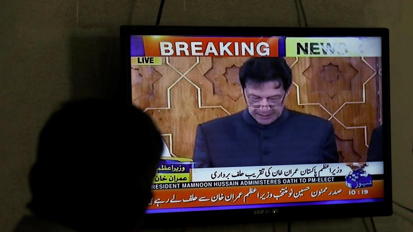 Глава пакистанской партии «Движение за справедливость» Имран Хан 18 августа