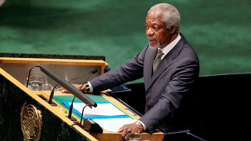 Он воплощал собой ООН»  как изменил мир дипломатии Кофи Аннан — РТ ... ecaa514baec