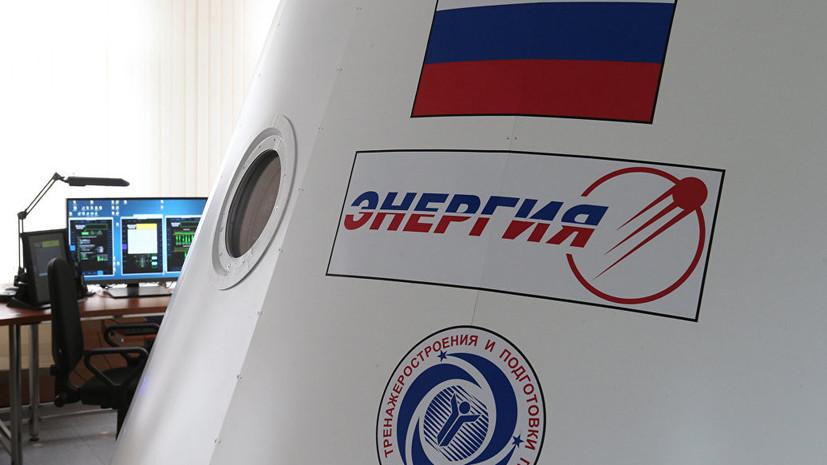 «Роскосмос»: СК выявил подозреваемых в получении взяток в РКК «Энергия»
