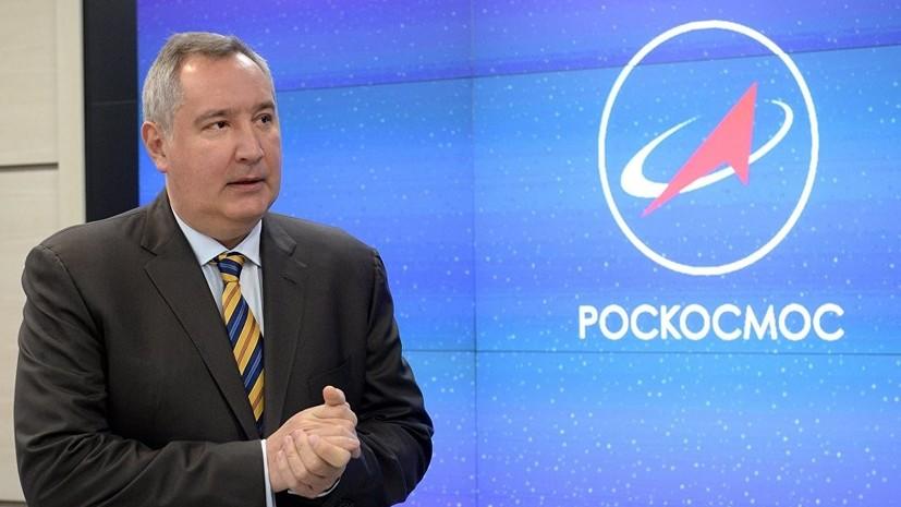 Рогозин поручил содействовать следствию в отношении подозреваемых во взятках сотрудников РКК «Энергия»
