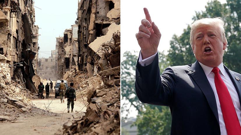 «Обманный манёвр»: что может стоять за словами Трампа об отказе инвестировать в восстановление Сирии