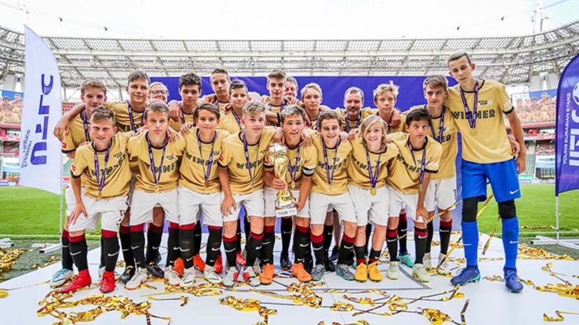 Москве прошёл турнир UTCL Cup среди юношеских футбольных команд