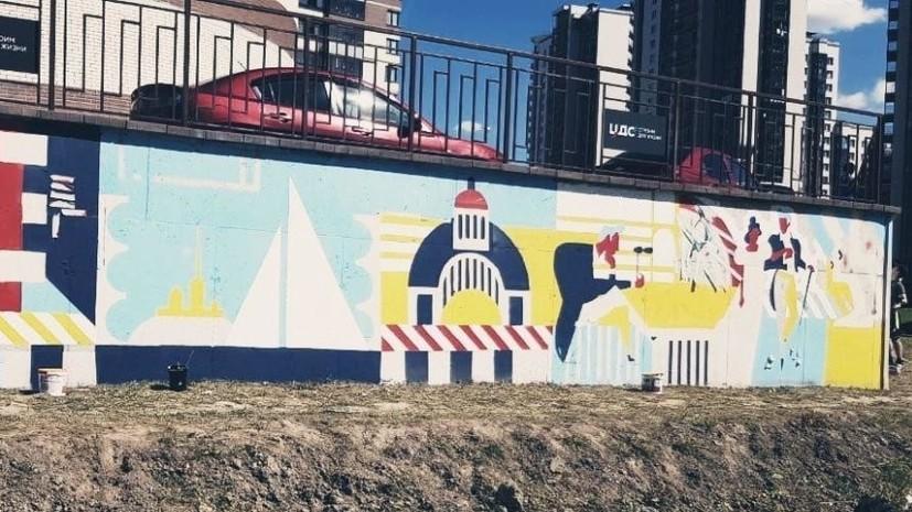 На Русановской улице в Санкт-Петербурге нарисовали граффити со сценами из