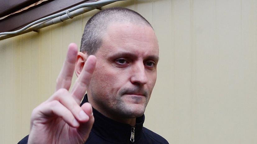 Арестованный на 30 суток оппозиционер Сергей Удальцов переведён из больничной