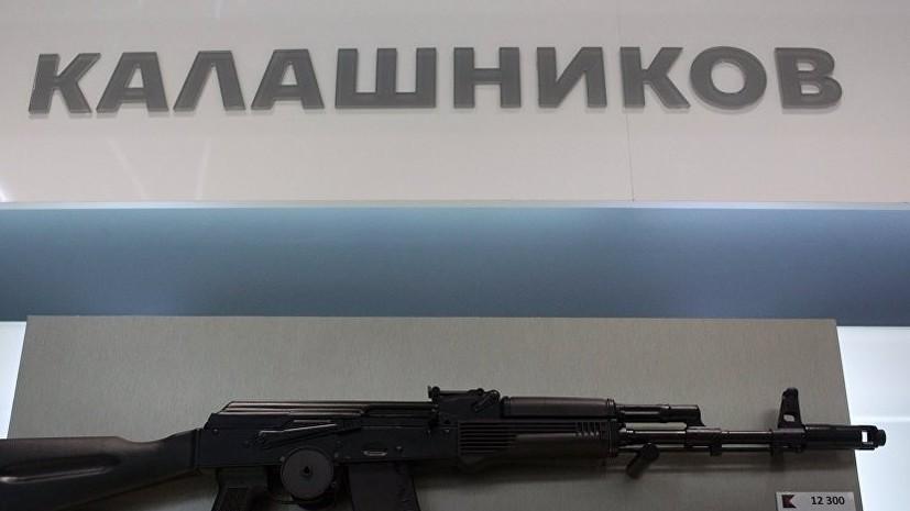 «Калашников» разработал новый автомат АК-308