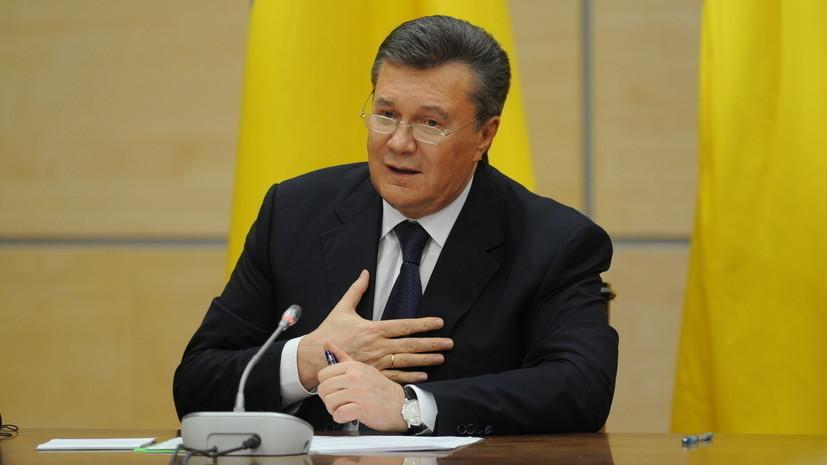 В случае вынесения обвинительного приговора бывший украинский президент Виктор Янукович
