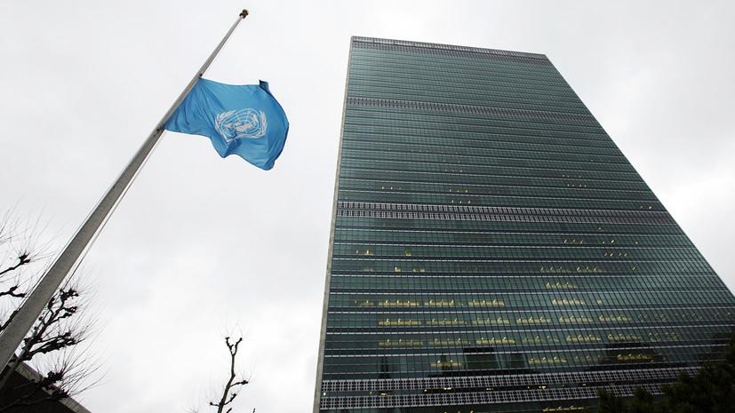 Флаги во всех миссиях ООН будут приспущены на три дня