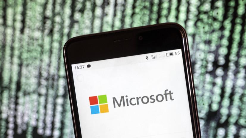 В Microsoft рассказали о попытках хакеров из России повлиять на выборы в США