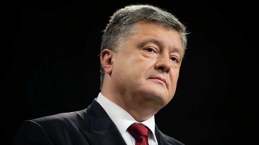 Депутат Рады заявил, что суд обязал ГПУ начать расследование по госизмене Порошенко