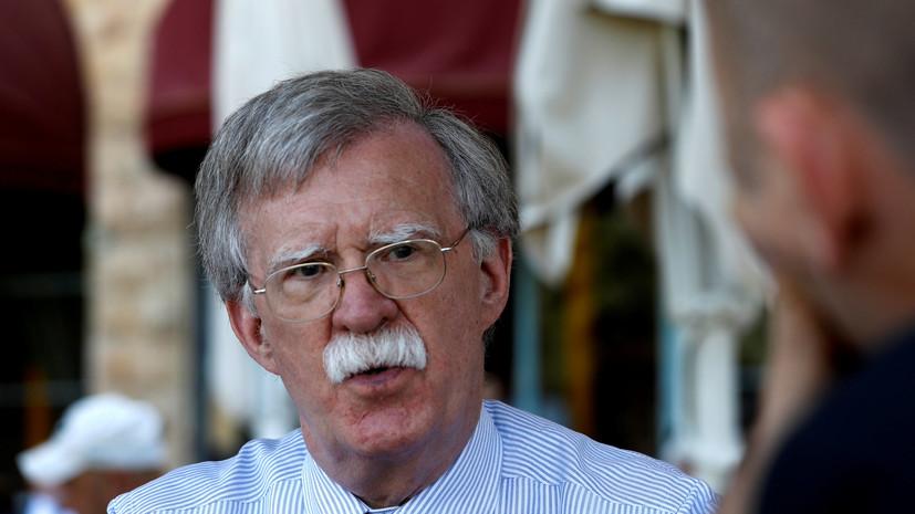 Болтон рассказал о рычагах давления США на Россию в ситуации с Сирией