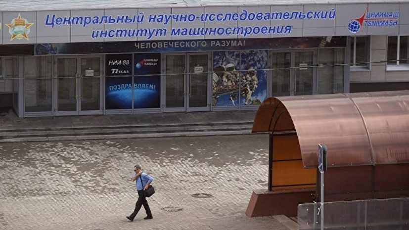Рогозин заявил о завершении расследования «Роскосмоса» по ситуации в ЦНИИмаш