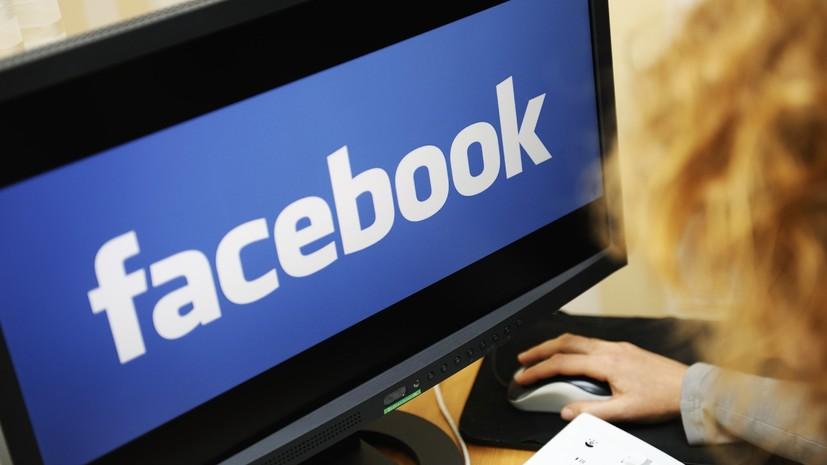 В Facebook прокомментировали сообщения о разработке системы оценки «репутации» пользователей