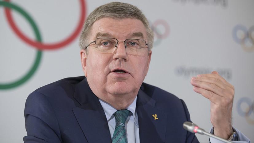 Томас Бах: МОК был очень близок котмене Олимпиады вПхенчхане
