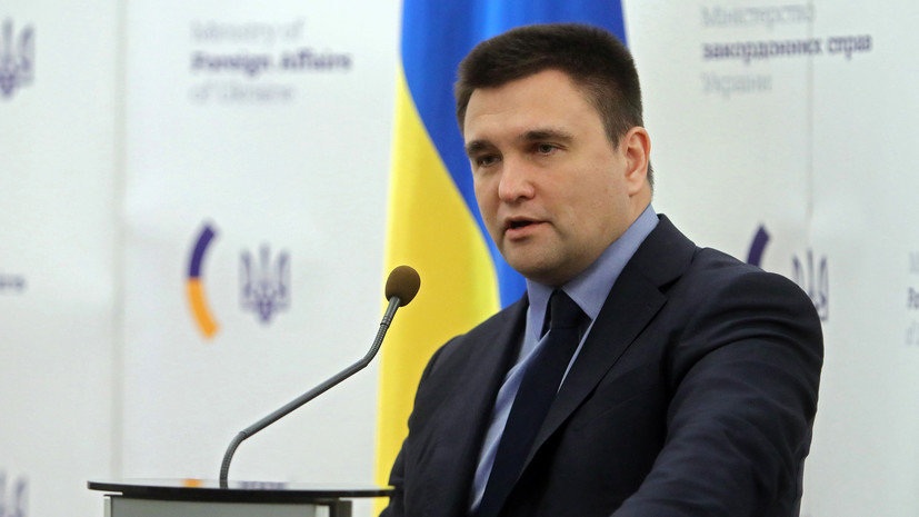 Климкин заявил, что Украина находится в состоянии войны с Россией
