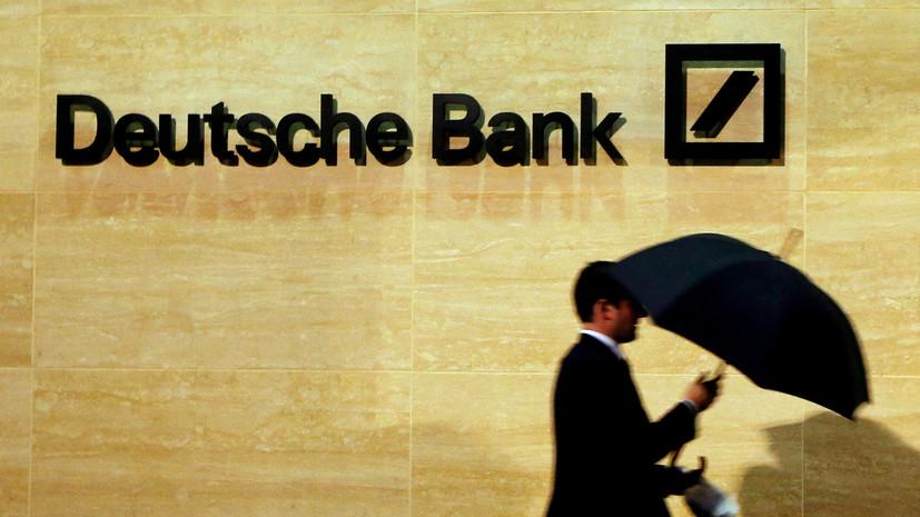 СМИ: В Deutsche Bank заявили о возможности прекращения «деловых отношений» с Россией