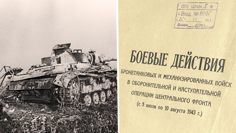 «Беспримерное мужество»: Минобороны РФ рассекретило документы о битве на Курской дуге