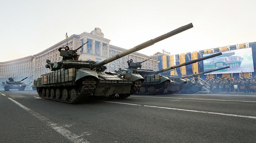 «Военно-политический блеф»: как Киев готовится к военному параду в честь Дня независимости