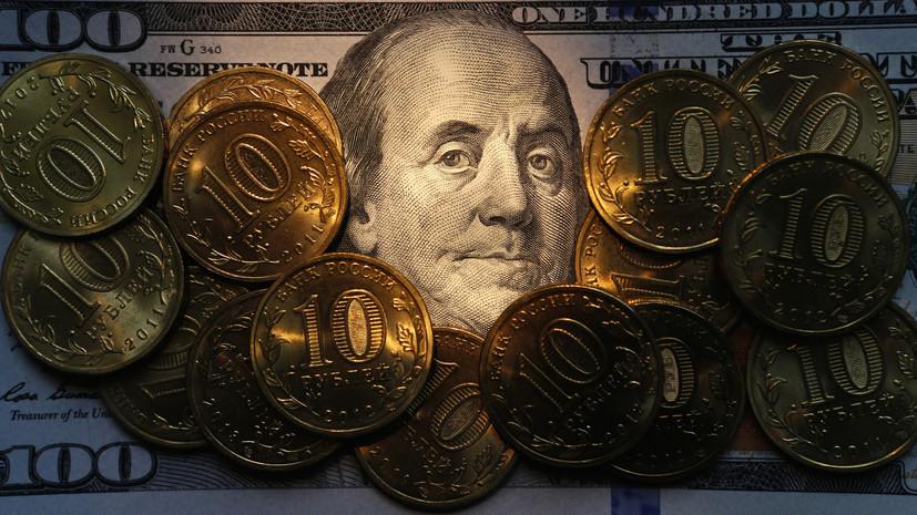 Доллар против доллара: приостановка покупки валюты США Центробанком РФ поддержала рубль