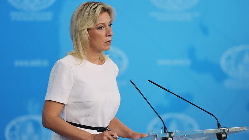 Захарова заявила о произволе США в отношении Бутиной