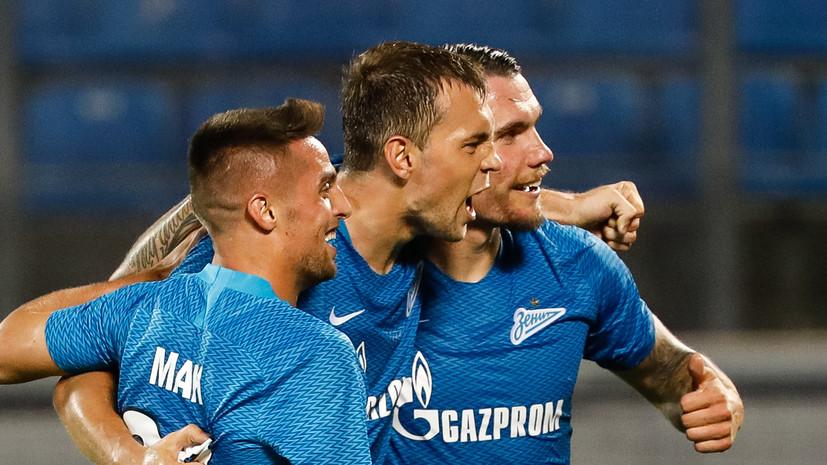 Волевая победа «Зенита», первое поражение «Уфы»: российские клубы начали борьбу за путёвки в групповой этап Лиги Европы