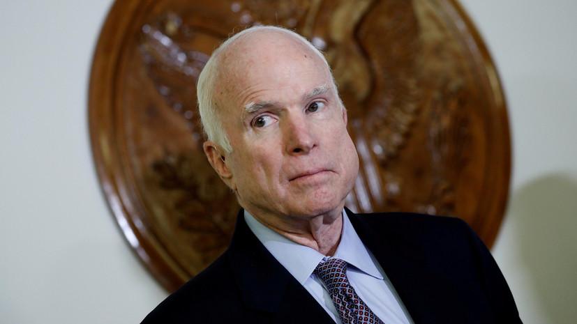 Маккейн отказался продолжать лечение опухоли мозга