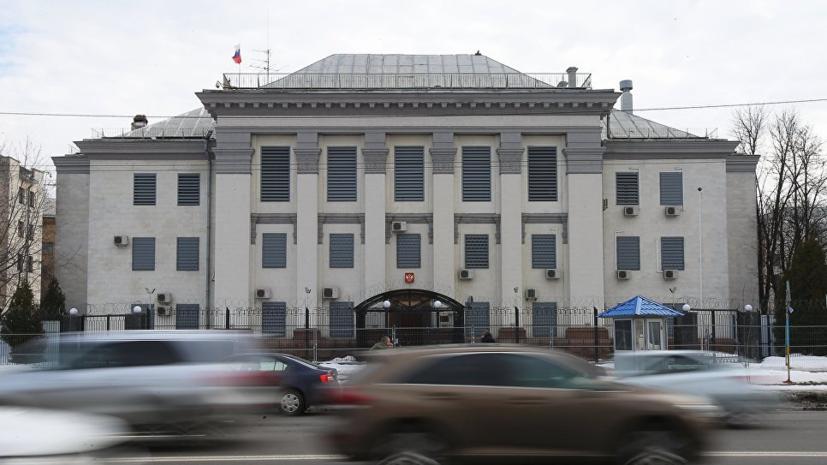 СМИ: Российское консульство в Киеве забросали дымовыми шашками
