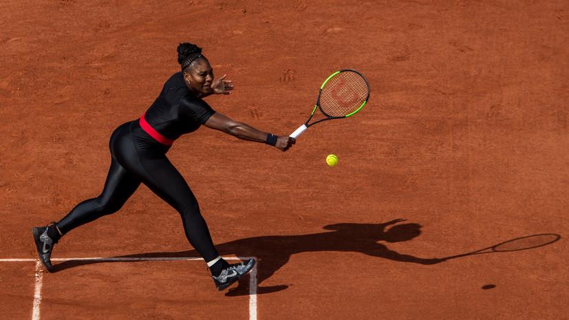 «Ролан Гаррос» против «принцессы-воительницы»: на чемпионате Франции по теннису хотят ввести дресс-код из-за Уильямс