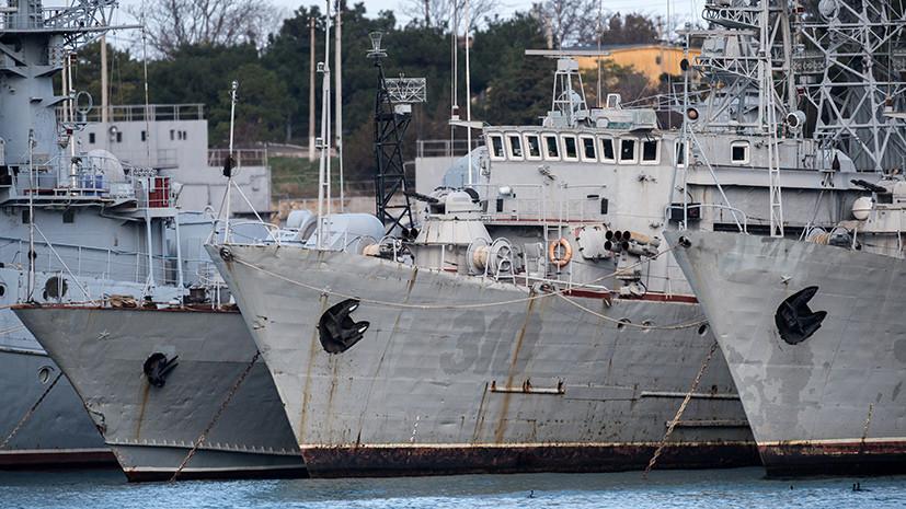«Большой позор маленького флота»: как на Украине объясняют нежелание забирать свои корабли из Крыма