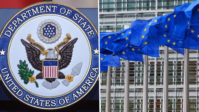 «Концепция американского эгоизма»: как далеко могут зайти разногласия ЕС и США по иранскому вопросу