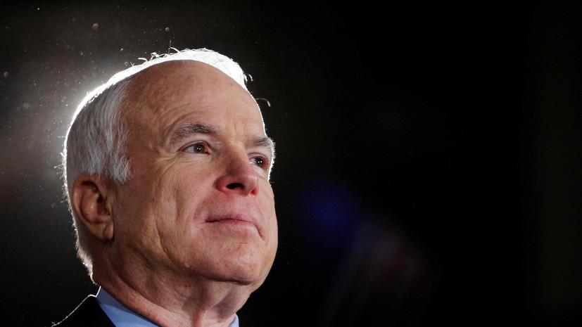 Сенатор США Джон Маккейн умер