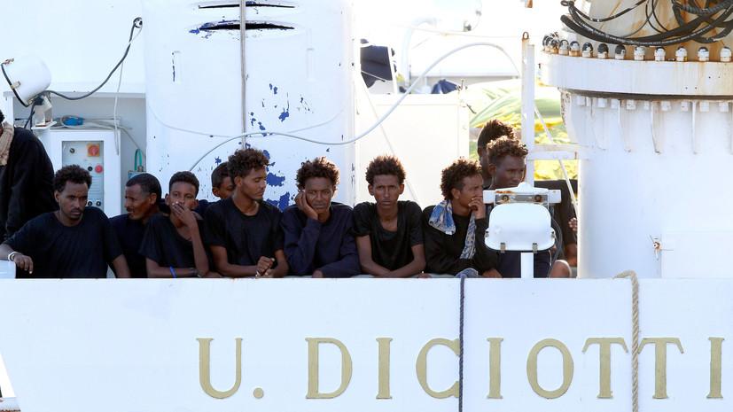 ВИталии наберег сошли 140 мигрантов ссудна «Дичотти»