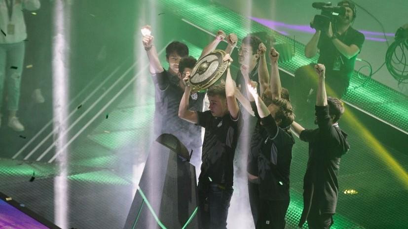 Команда по Dota 2 OG cтала победителем киберспортивного турнира The International