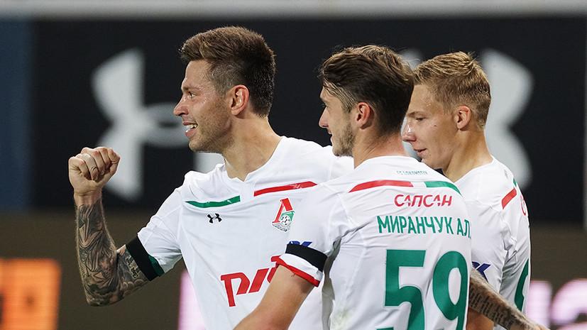 Сборная России по футболу поздравила Смолова с первым голом за «Локомотив»