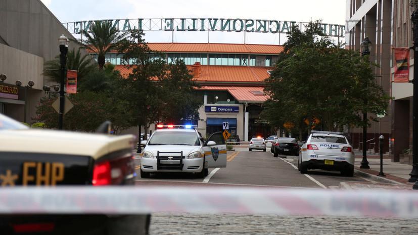 Атака во Флориде: на киберспортивном турнире в американском Джексонвилле произошла стрельба