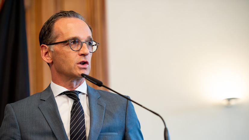 Глава МИД Германии заявил, что санкционная политика США заставляет ЕС реагировать