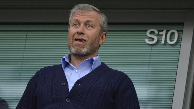 СМИ: Абрамович рассмотрит возможность продажи «Челси» не менее чем за £2,5 млрд