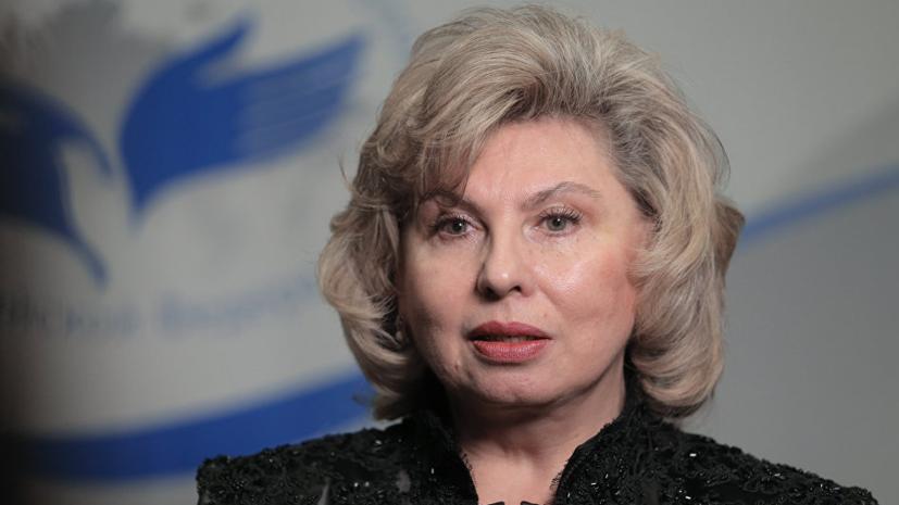 Москалькова вновь призвала Киев обменяться задержанными рыбаками