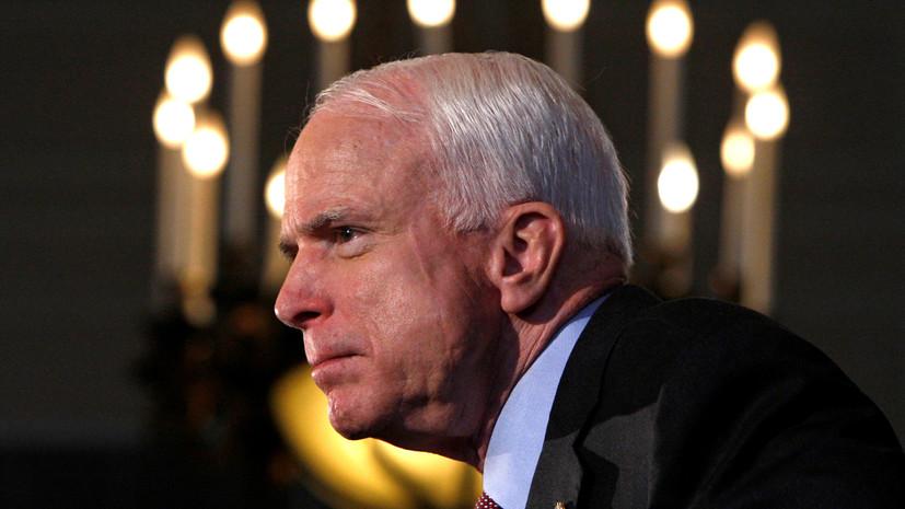 Маккейн в прощальном обращении призвал не прятаться за стенами
