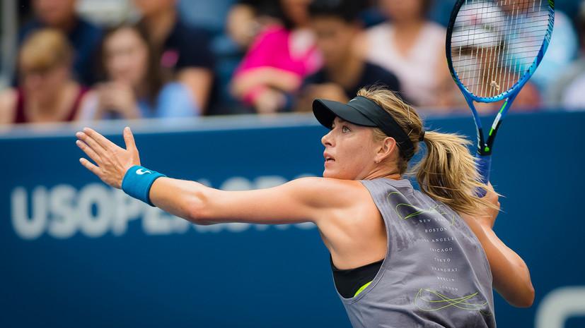 «Мария будет пользоваться в Нью-Йорке поддержкой трибун»: Шарапова стартует на US Open