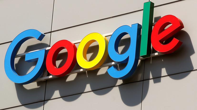 Трамп обвинил Google в том, что поисковик избирательно показывает новости о нём