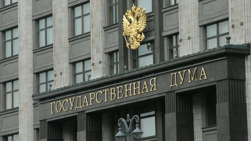 В Госдуме оценили возможный разрыв Украиной соглашения о дружбе с Россией
