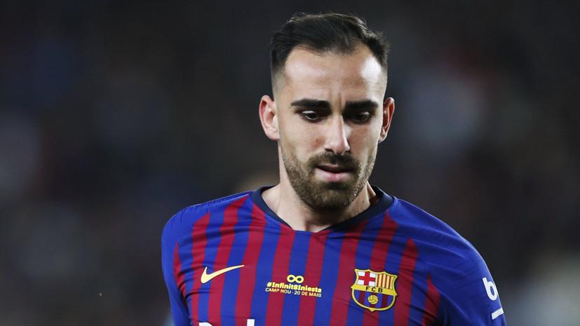 Дортмундская «Боруссия» арендовала футболиста «Барселоны»