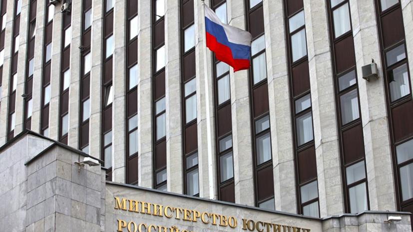 Минюст России признал нежелательной работу американской НПО